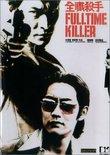 Fulltime Killer - Special Edition