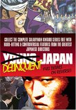 Young Japan 1 Two-Fer
