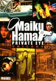 Maiku Hama Private Eye Trilogy (The Most Terrible Time in My Life/The Stairway to the Distant Past/The Trap)