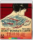 Blind Woman's Curse [Dual Format Blu-Ray+ DVD]