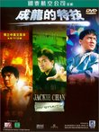 Jackie Chan: My Stunts (Chinese Import)