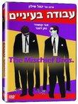 The Mischief Brothers (Avoda Ba-einayim)