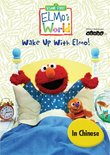 Sesame Street - Elmo's World - Wake Up With Elmo - Chinese