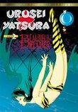 Urusei Yatsura - Movie 2 - Beautiful Dreamer (Collector's Series)
