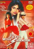 Jo Jeeta Wohi Sikandar (1992) (Hindi Film / Bollywood Movie / Indian Cinema DVD)