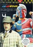 Kikaida Volume 4