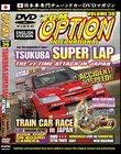 JDM Option -- Tsukuba Super Lap -- #1 Time Attack