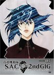 Ghost in the Shell: Stand Alone Complex, 2nd GIG, Volume 05 (Episodes 17-20)