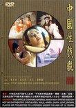 Chinese Erotic Movies