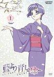 Ai Yori Aoshi Enishi, Volume 1: Fate (Episodes 1-4)