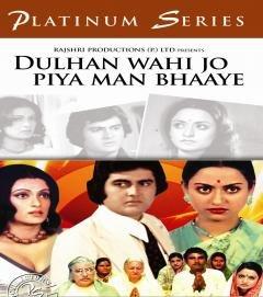Dulhan Wahi Jo Piya Man Bhaaye Dvd With Prem Kishan Rameshwari Shyamali