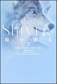 Shiver Vol. 2 of 2 (Japanese Edition)