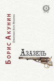 Azazel' (Prikljuchenija Ehrasta Fandorina) (Volume 1) (Russian Edition)