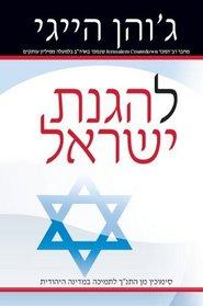 In Defense of Israel (Hebrew Translation) (Hebrew Edition)
