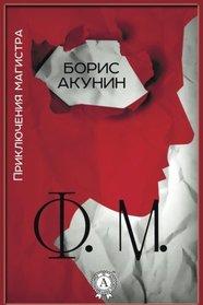 F.M. (Prikljuchenija magistra) (Volume 3) (Russian Edition)