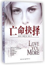 Love You More (Chinese Edition)