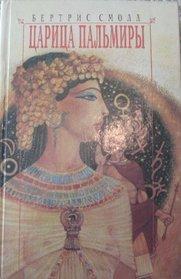 Zariza Palmiry (Beloved) (Russian Edition)
