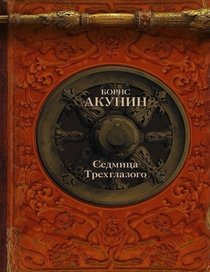 Sedmitsa Trekhglazogo (Russian Edition)