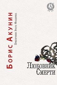 Ljubovnik smerti (Prikljuchenija Ehrasta Fandorina) (Volume 10) (Russian Edition)