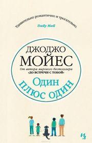 Odin plius odin (The One Plus One) (Russian Edition)