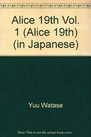 Alice 19th Vol. 1 (Alice 19th) (Japanese Edition)