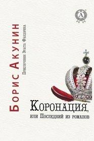 Koronatsija, ili poslednij iz romanov (Prikljuchenija Ehrasta Fandorina) (Volume 8) (Russian Edition)