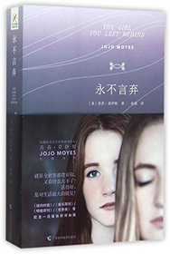The Girl You Left Behind (Chinese Edition)