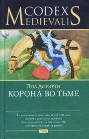Korona vo tme (The Crown in Darkness) (Hugh Corbett, Bk 2) (Russian Edition)