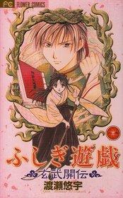 Fushigi Yuugi GenbuKaiden, Vol 1 (Japanese)