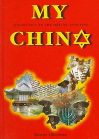 My China: Jewish Life in the Orient 1900-1950