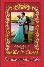 Velikolepnaya Sofi (The Grand Sophy) (Russian Edition)