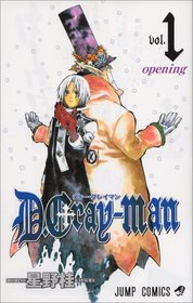 D Gray-man Vol. 1 (D Gray-man) (in Japanese)