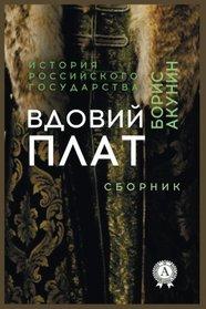 Vdovij plat (sbornik) (Istoriya gosudarstva Rossijskogo) (Russian Edition)
