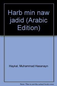 Harb min naw jadid (Arabic Edition)