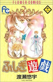 Fushigi Yugi, Vol 11 (Japanese)