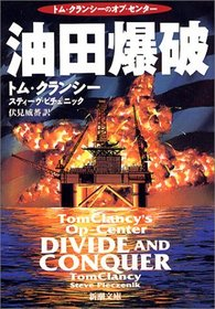 Tom Clancy's Op-Center: Divide and Conquer, 2000 [In Japanese Language]