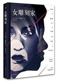 The Sculptress (Chinese Edition)