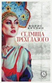Sedmica Trekhglazogo (Russian Edition)