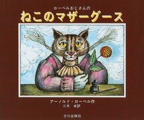 Whiskers & Rhymes (Japanese Edition)