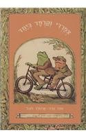 Frog and Toad Together (Hebrew) - I Know How to Read series (Hebrew Edition)