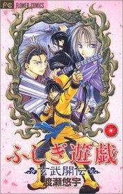 Fushigi Yuugi GenbuKaiden, Vol 2 (Japanese)
