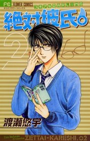 Zettai Kareshi (Absolute Boyfriend) Vol. 2
