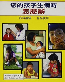 What To Do When Your Child Gets Sick (Chinese) (Chinese Edition)