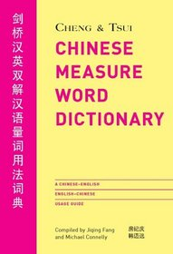 Cheng & Tsui Chinese Measure Word Dictionary: A Chinese-English English-Chinese Usage Guide (English and Mandarin Chinese Edition)