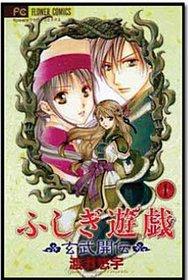 Fushigi Yugi t.10