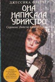 Murder She Wrote: A Little Yuletide Murder ( in Russian language)
