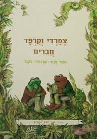 Frog and Toad Are Friends (Hebrew) - I Know How to Read series (Hebrew Edition)