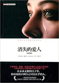 Gone (Chinese Edition)
