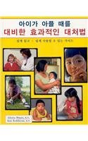 What To Do When Your Child Gets Sick (Korean Edition)