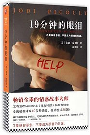 Nineteen Minutes (Chinese Edition)